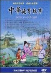 中华德育故事(二)(影视)