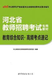 中公2017河北省教师招聘考试专用教材:教育综合知识高频考点速记