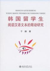 韩国留学生阅读汉语文本的眼动研究