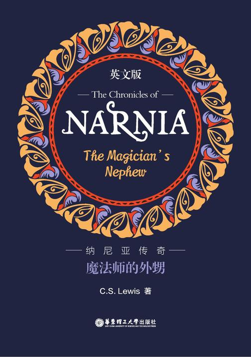 纳尼亚传奇:魔法师的外甥(英文版)The Chronicles of Narnia:The Magician's Nephew