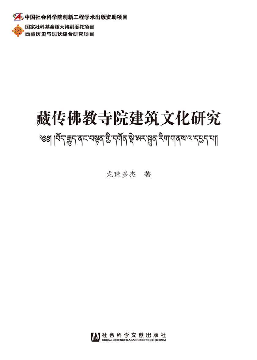 藏传佛教寺院建筑文化研究