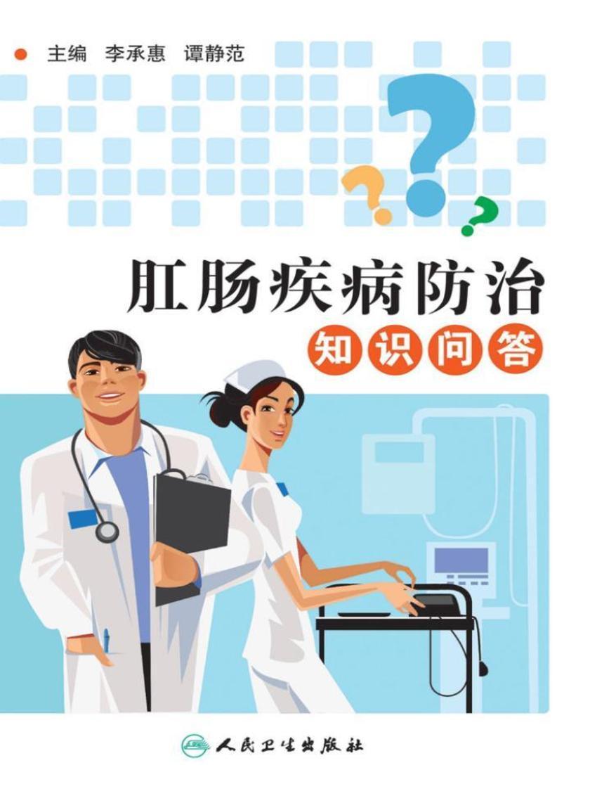 肛肠疾病防治知识问答