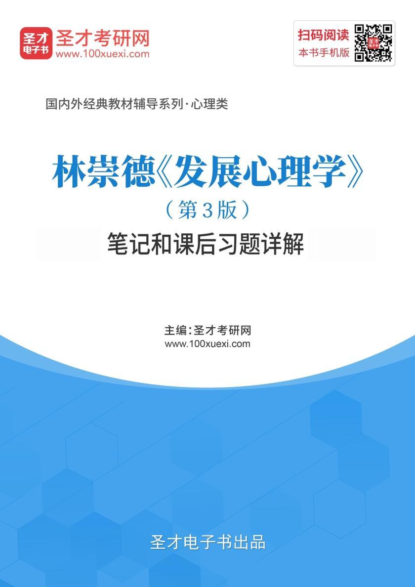 林崇德《发展心理学》(第3版)笔记和课后习题详解