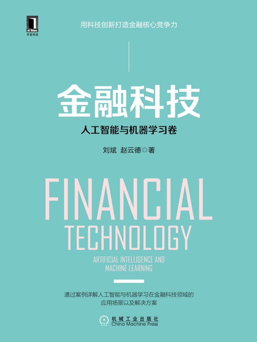 金融科技:人工智能与机器学习卷