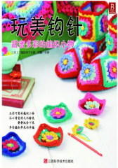 玩美钩针—甜蜜多彩的编织小物(试读本)