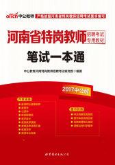 中公2017河南省特岗教师招聘考试专用教材:笔试一本通