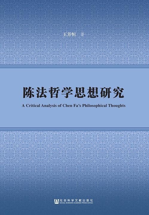 陈法哲学思想研究