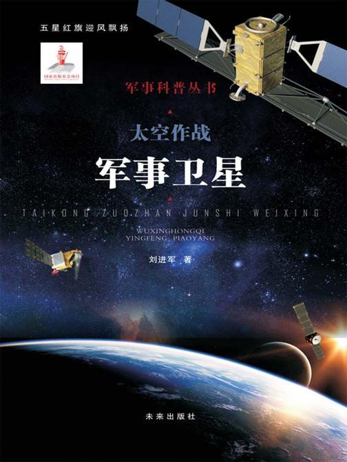 太空作战——军事卫星