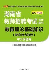 中公2017湖南省教师招聘考试专用教材:教育理论基础知识(中小学通用)