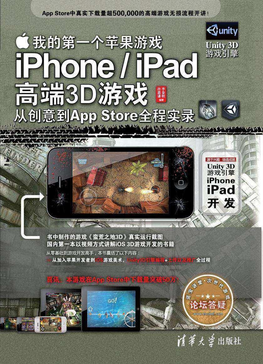 我的**个苹果游戏:iPhone、iPad高端3D游戏从创意到App Store全程实录(无赠送光盘)(仅适用PC阅读)