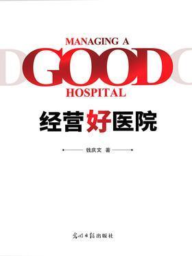 经营好医院