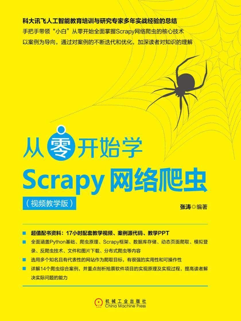 从零开始学Scrapy网络爬虫:视频教学版