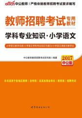 中公2017教师招聘考试专用教材:学科专业知识小学语文