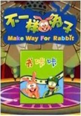 不一样的兔子之识字篇(影视)