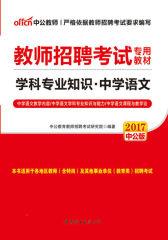 中公2017教师招聘考试专用教材:学科专业知识中学语文