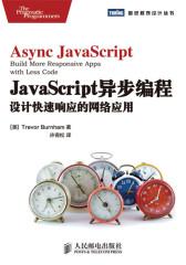 JavaScript异步编程:设计快速响应的网络应用【掌握JavaScript异步编程必杀技,让代码更具响应度! 】(试读本)