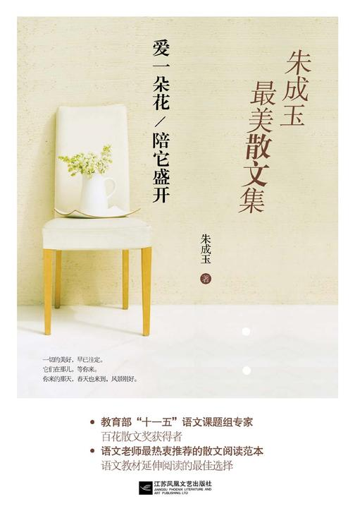 朱成玉最美散文集