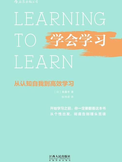 学会学习:从认知自我到高效学习