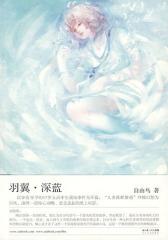 羽翼·深蓝(试读本)