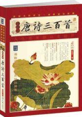 唐诗三百首:插图本(仅适用PC阅读)