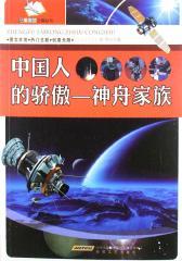 征服太空之路丛书:中国人的骄傲-神舟家族