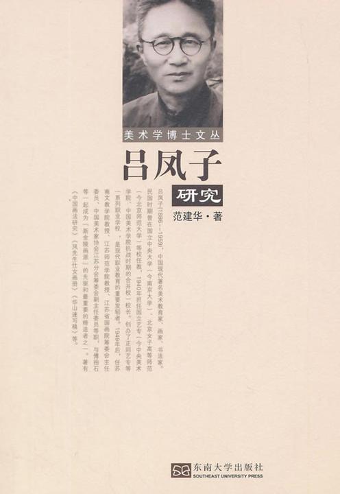 吕凤子研究
