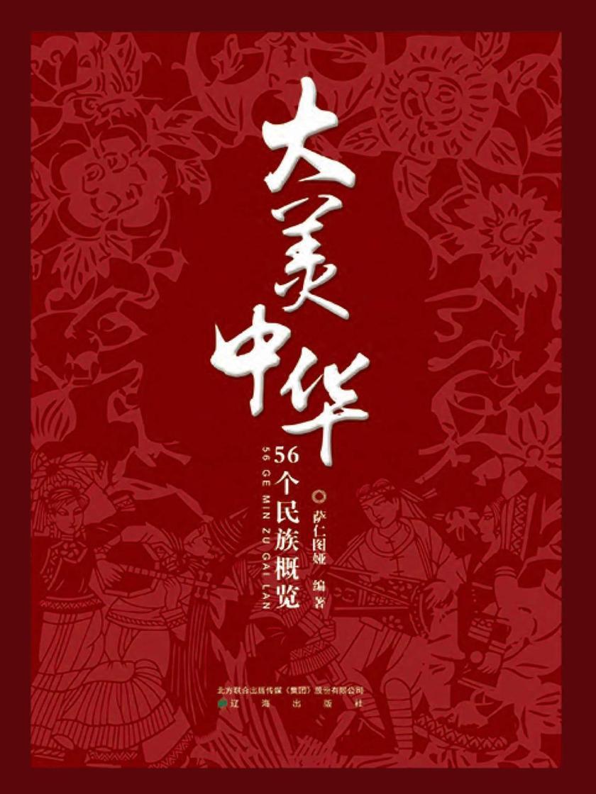 大美中华-56个民族概览