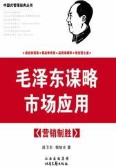 毛泽东谋略市场应用 营销制胜