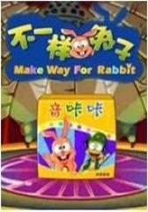 不一样的兔子之音乐篇(影视)