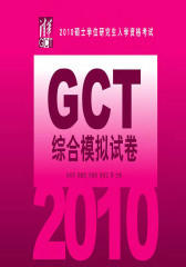 2010硕士学位研究生入学资格考试GCT综合模拟试卷(仅适用PC阅读)