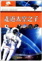 征服太空之路丛书:走近太空之子