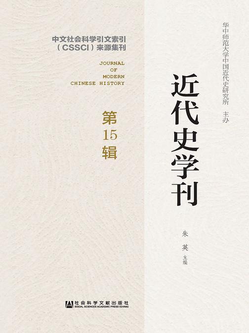 近代史学刊(第15辑)