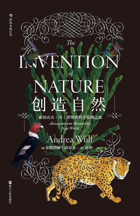 创造自然:亚历山大·冯·洪堡的科学发现之旅