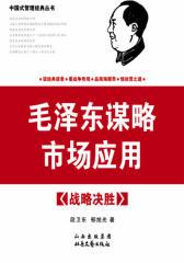 毛泽东谋略市场应用 战略决胜