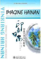 印象海南——中级汉语文化教程(仅适用PC阅读)