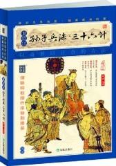 孙子兵法·三十六计:插图本(仅适用PC阅读)