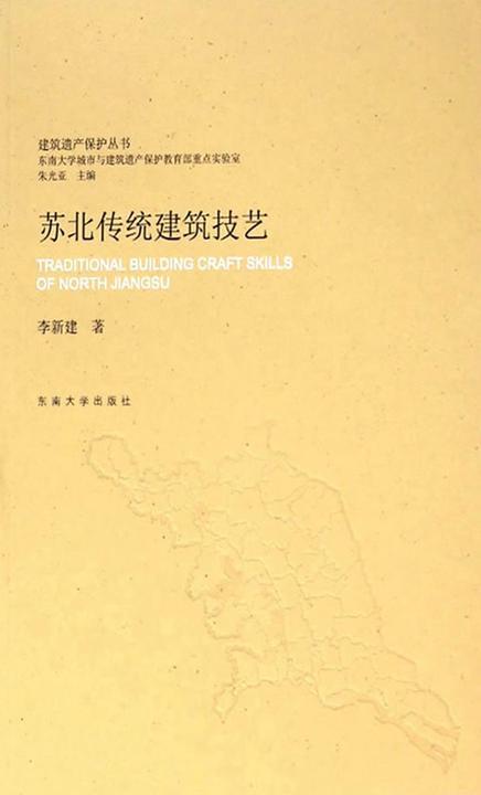 苏北传统建筑技艺