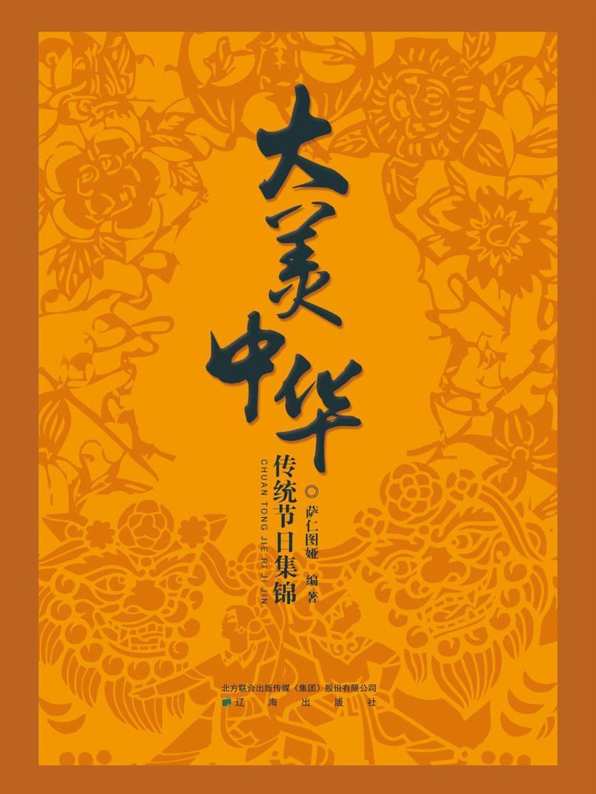大美中华-传统节日