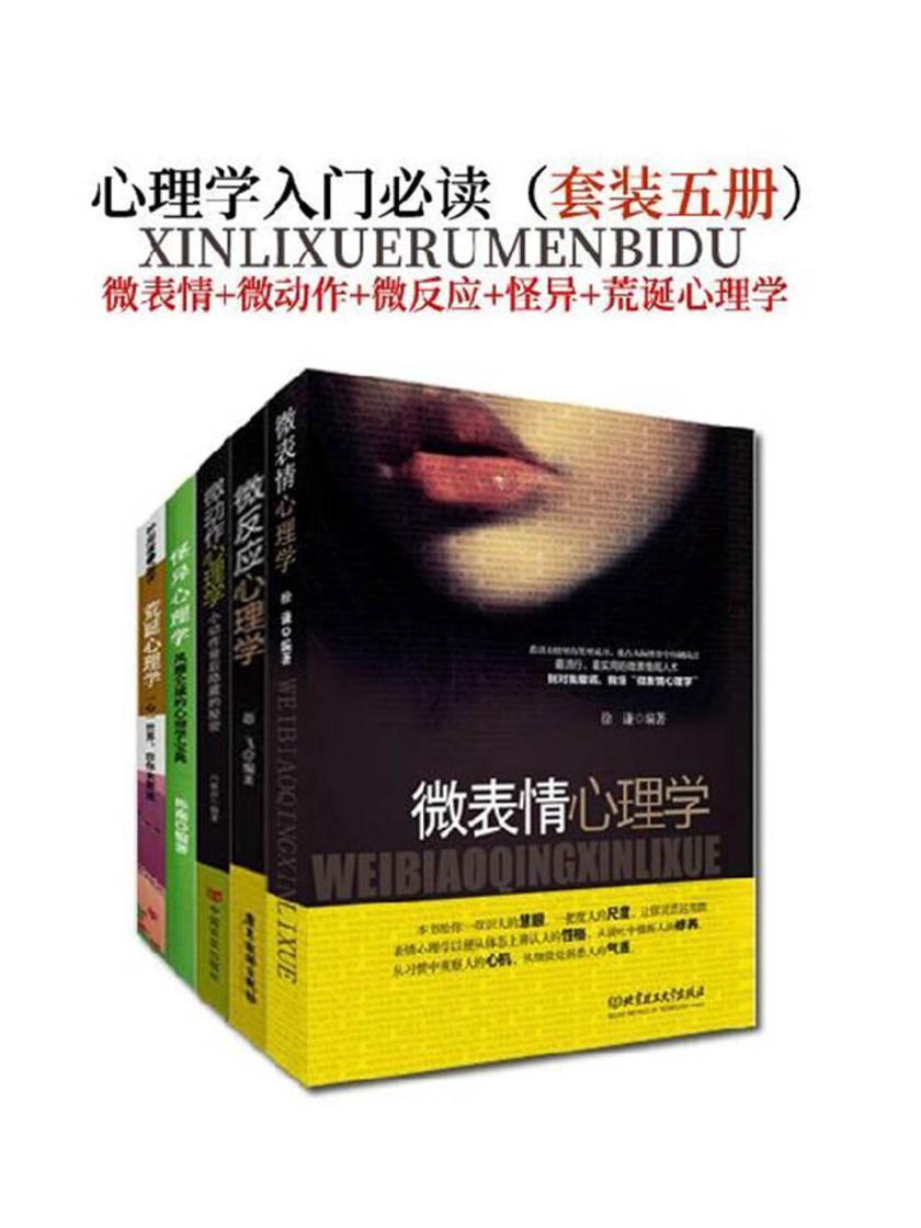 心理学入门(套装5册)《微表情心理学》《微动作心理学》《微反应心理学》《荒诞心理学》《怪异心理学》