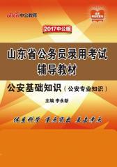 中公2017山东省公务员录用考试辅导教材:公安基础知识