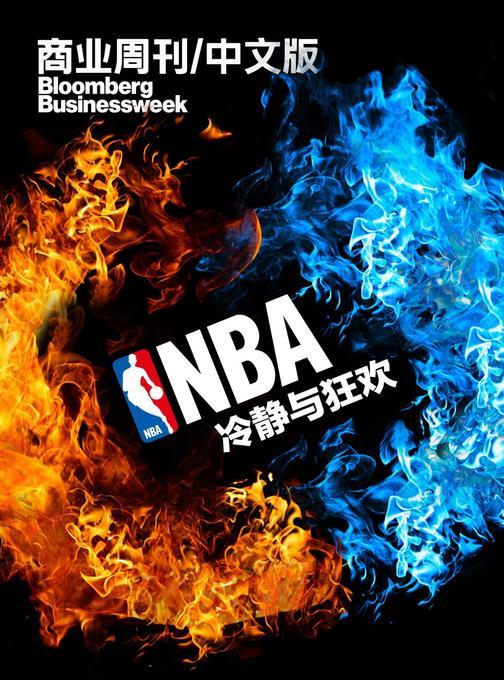 商业周刊/中文版:NBA:冷静与狂欢(商业周刊/中文版)