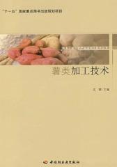 薯类加工技术(仅适用PC阅读)