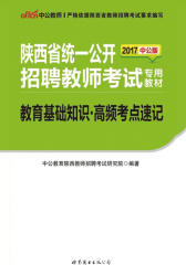 中公2017陕西省统一公开招聘教师考试专用教材:教育基础知识高频考点速记