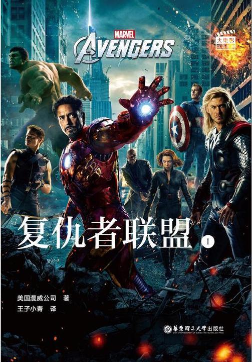 大电影双语阅读. Avengers 复仇者联盟 1