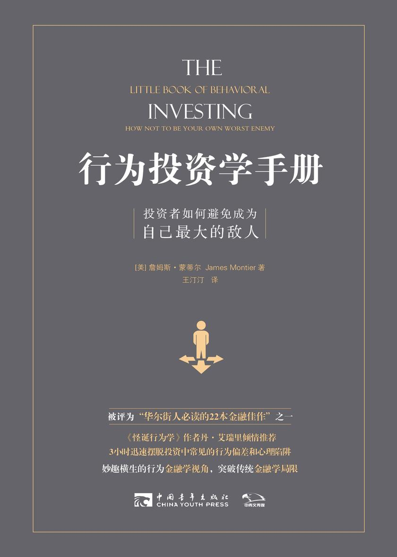 行为投资学手册:投资者如何避免成为自己最大的敌人