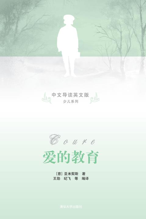 爱的教育(中文导读英文版)