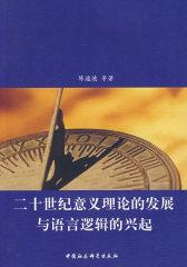 二十世纪意义理论的发展与语言逻辑的兴起(试读本)