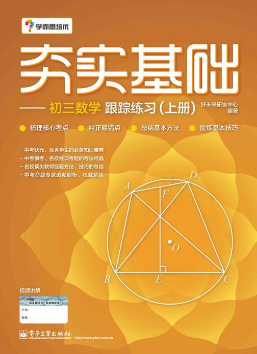 夯实基础——初三数学跟踪练习(上册)(双色)