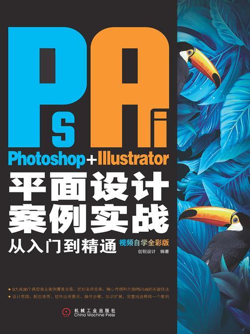 Photoshop+Illustrator平面设计案例实战从入门到精通:视频自学全彩版