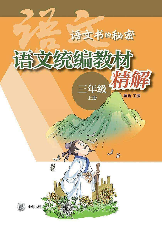 语文统编教材精解(三年级上册)